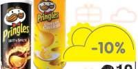 Chisp Pringles